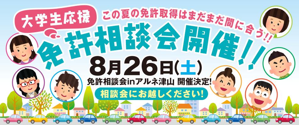 950x400tsuyama